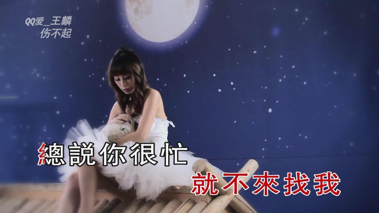 《伤不起》演唱者王麟:我是歌手,还是个小丑!?-激流网