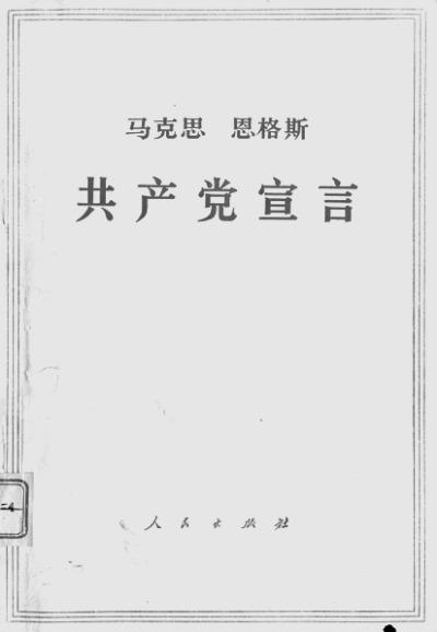 马克思逝世134周年——混世魔王马克思-激流网