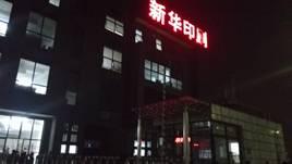 北京的大学生下厂体验临时工 ,走出书斋到实践中验证马克思得真知——印刷厂打工记-激流网