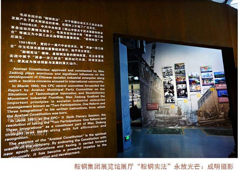 """王今朝:我们应当重新认识""""鞍钢宪法""""的意义!-激流网"""