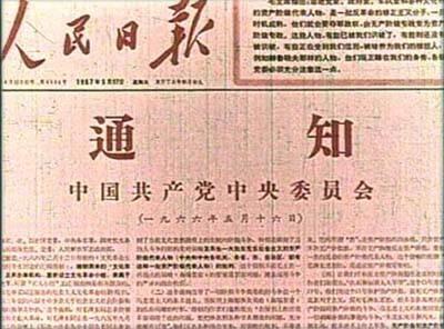 """戚本禹:""""五一六通知""""通过前后-激流网"""