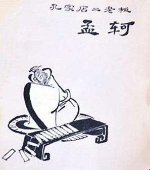 """孔家店""""二老板""""——孟轲-激流网"""