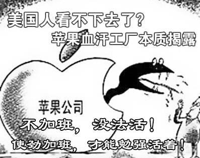 """""""富士康,还我公道!""""—— 基层女工单挑富士康,结果……-激流网"""
