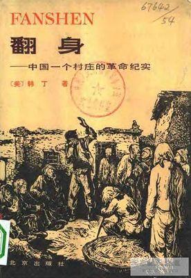 金宝瑜:勇敢的无产阶级战士——威廉•韩丁-激流网