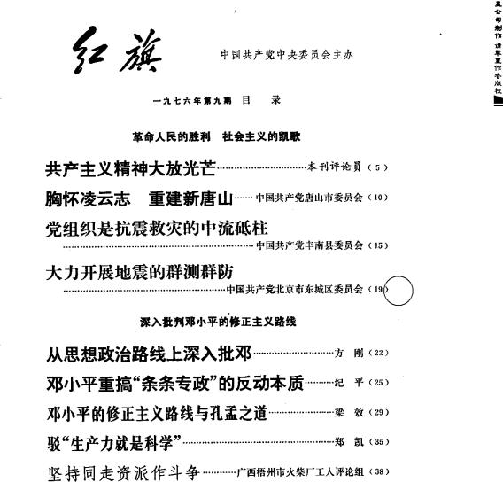 """1976年红旗杂志驳""""科学技术是第一生产力""""-激流网"""