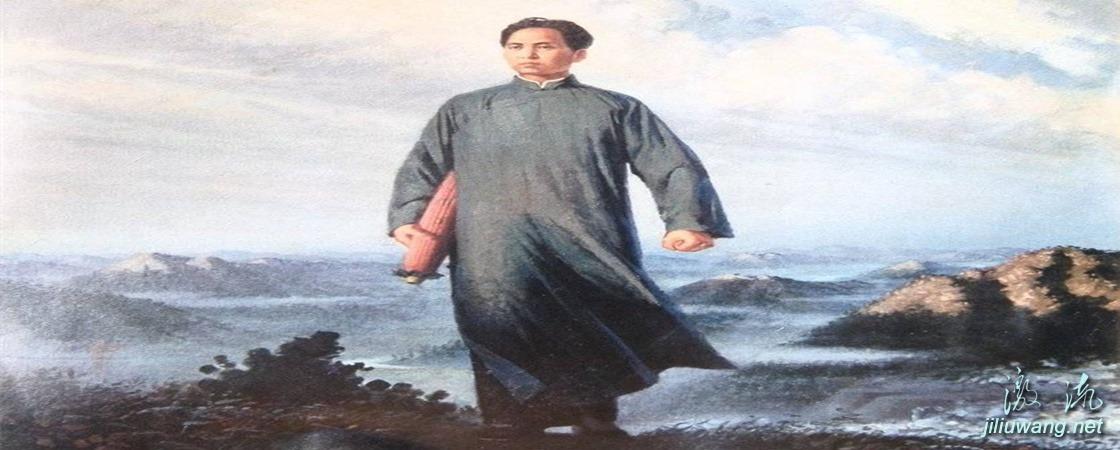 人间正道是沧桑 ——激流网、毛泽东旗帜网召开纪念毛主席逝世41周年座谈会