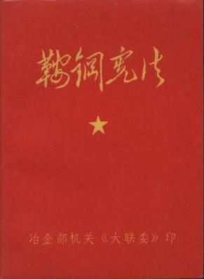 """毛泽东时代搞民主管理是""""走过场""""吗?-激流网"""