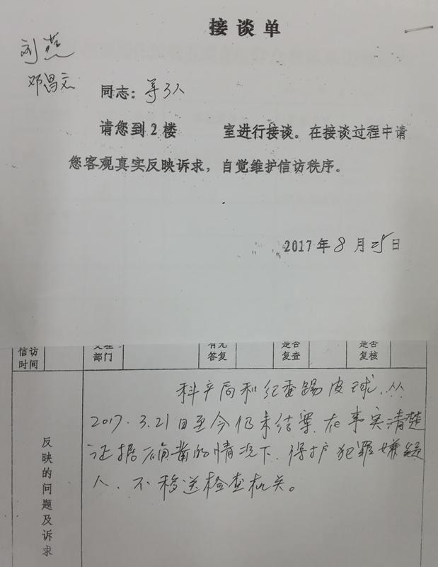 武昌五金交电公司维权纪实五——给武汉市第五巡视组的告知书-激流网