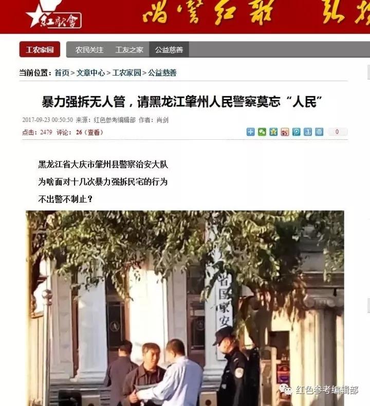 陈洪涛:请肇州警方给个说法!-激流网