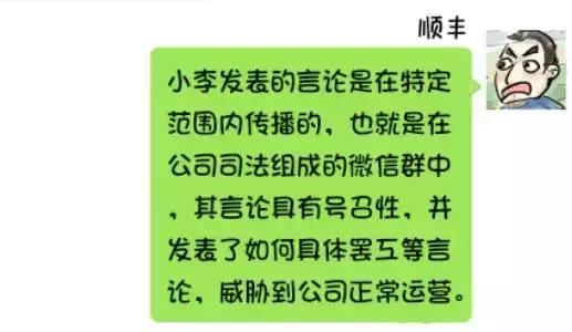 """员工微信群煽动""""罢工""""被公司开除 法院这样判-激流网"""