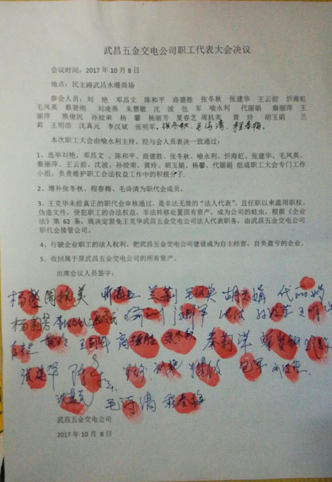 一个共产党人给武昌五金交电公司职工大会的贺信-激流网