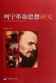 列宁革命思想研究:世界革命与一国胜利论-激流网