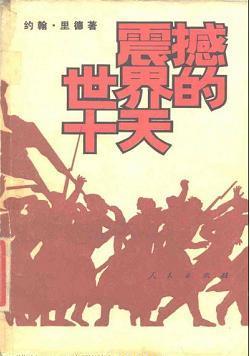 列宁作序《震撼世界的十天》:我衷心地把这部著作推荐给各国工人-激流网