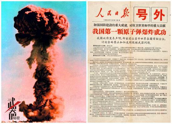 原子弹与脊梁——1964年的今天,中国第一颗原子弹爆炸成功-激流网