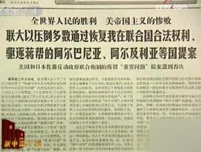 47年前的刀光剑影:中国重返联合国的提案之争-激流网