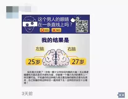 """朋友圈刷屏的""""左右脑年龄测试""""不靠谱:结果是随机数-激流网"""