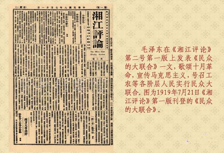 """26岁的毛泽东是怎样把""""湘江评论""""做到100000+的-激流网"""