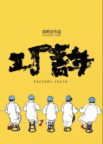 纪录片《工厂青年》:流水线旁,万千打工者一字排开-激流网
