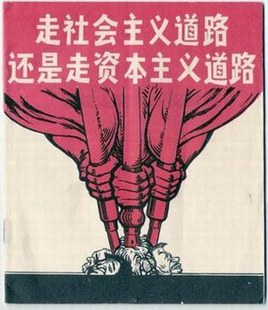 主義 主義 資本 社会