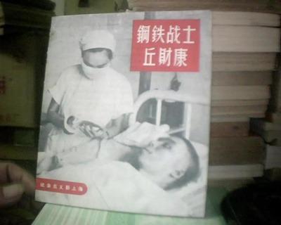 为了一个阶级兄弟——1958年夏抢救上钢三厂工人丘财康的医疗奇迹-激流网