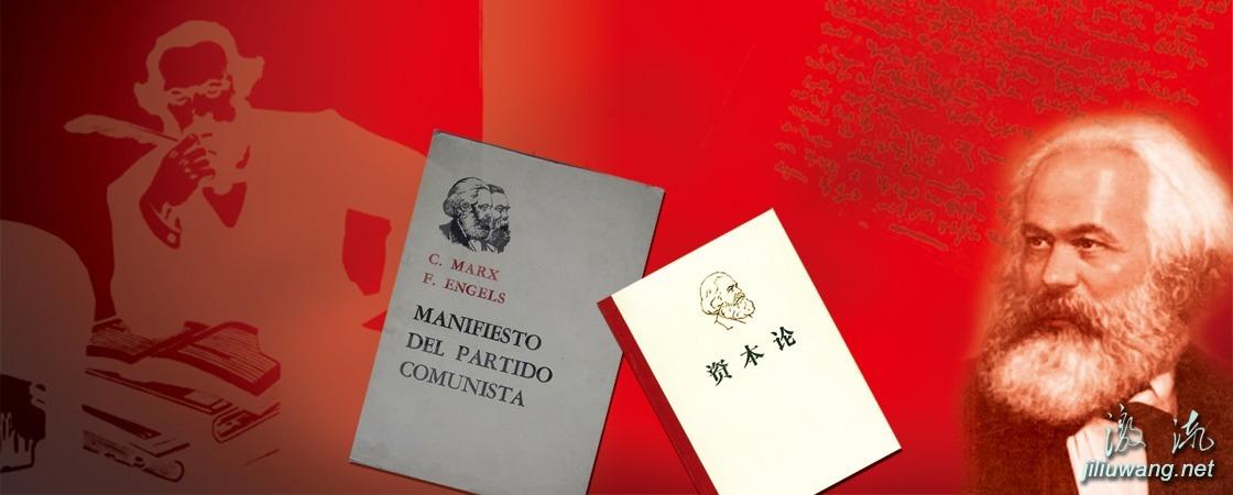 白刚:资本、革命与自由——从《共产党宣言》到《资本论》-激流网