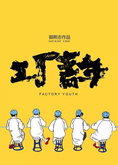 看见与再现 —— 纪录片《工厂青年》的意义-激流网