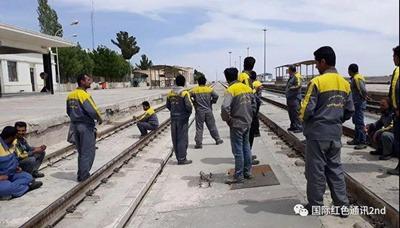 伊朗铁路工人罢工,要求承认自建工会-激流网