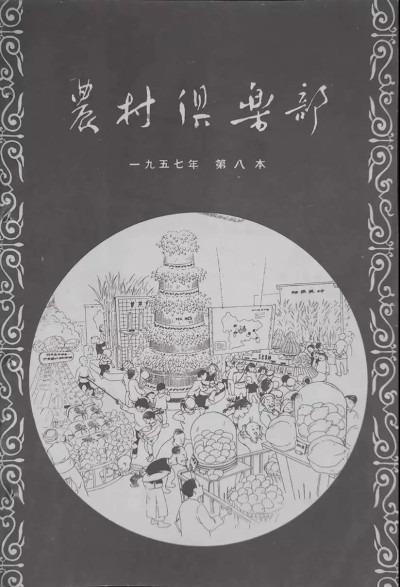 """""""十七年""""时期的农村俱乐部与农村文艺活动的组织化-激流网"""