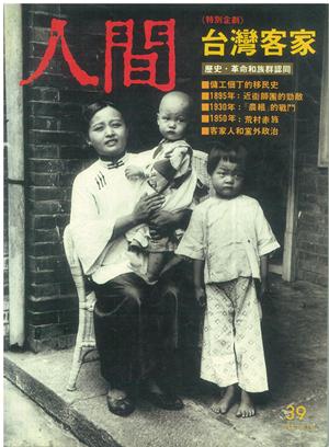 陈映真与80年代的台湾客家运动-激流网