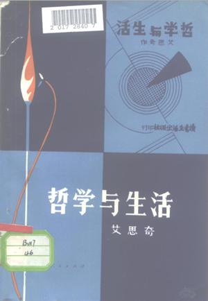 他为青年学生写了一本哲学入门书,从民国畅销至今-激流网