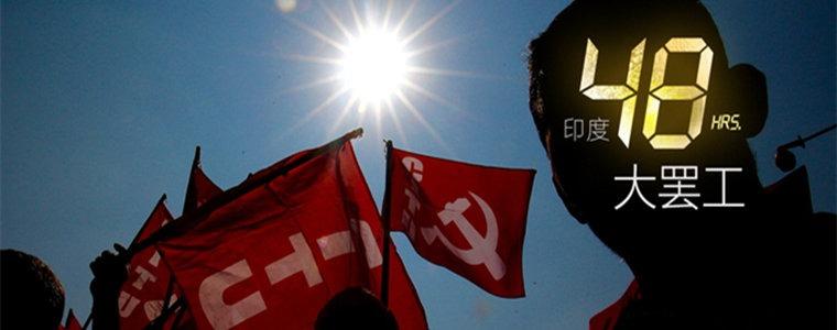 印度全国大罢工:莫迪,你错过了两个亿