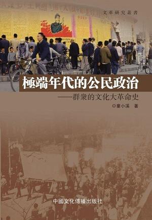刘少奇与毛泽东 :两种群众观和两种群众运动方法-激流网