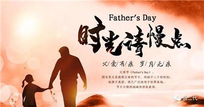 今天父亲节,却有人失去了父亲-激流网
