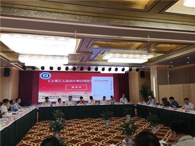《上海工人运动史大事记两种》出版-激流网