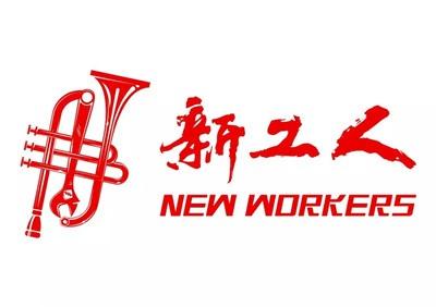 新工人乐团新歌速听 | 冬天里的游击队员-激流网