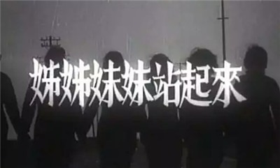 新中国:让姐姐妹妹站起来!-激流网