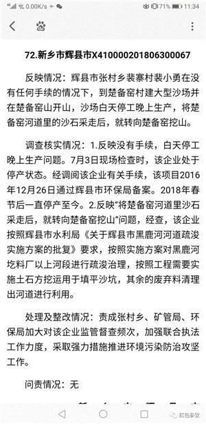 """河南这个全国""""典型村""""的副支书打着精准扶贫旗号欺压百姓肆意妄为-激流网"""