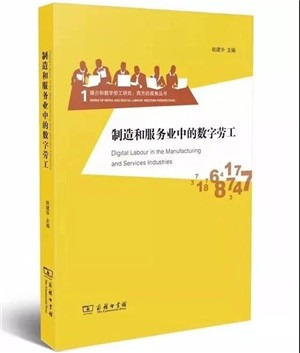 全球数字劳工研究与中国语境:批判性的述评-激流网
