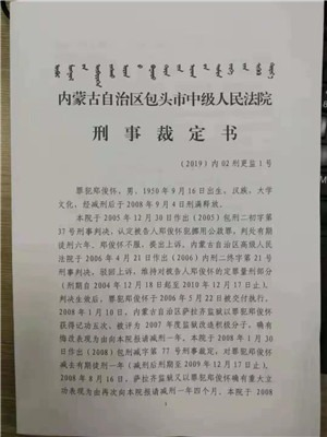 """70岁郑俊怀再度入狱,是否会牵出""""原国家级""""""""保护伞""""?-激流网"""