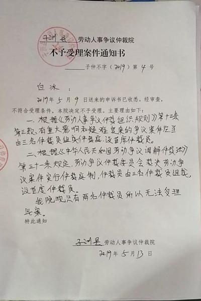 农民工讨薪求助仲裁机构被拒:仲裁员不够,不受理!-激流网
