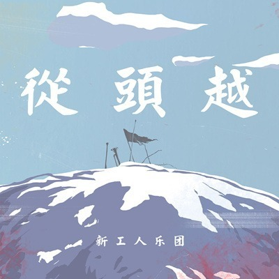 张明涛:新声音、新战场、新征程 ——致新工人乐团的新专辑《从头越》-激流网
