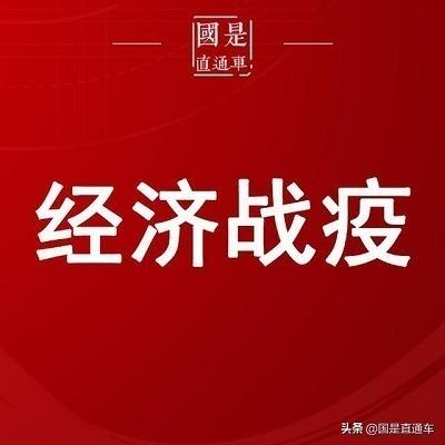 激流日报丨武汉拟再建19家方舱医院;中石化改制更名,全民所有制改为国有独资-激流网