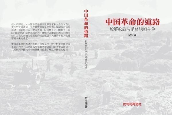 《中国革命的道路:论解放后两条路线的斗争》丨第二部分:全民所有制下的两条路线斗争-激流网