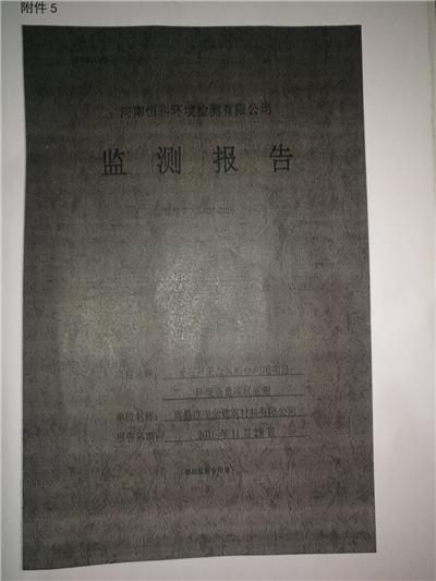 河南省先进典型村副支书欺压百姓非法建厂一事的新情况-激流网