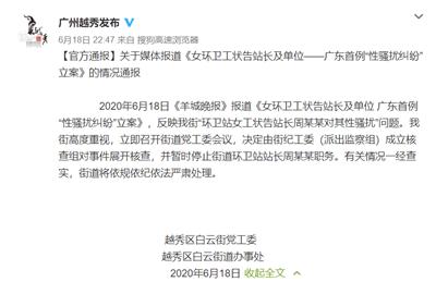 首例環衛女工性騷擾案背后:一個環衛站的權力江湖-激流網