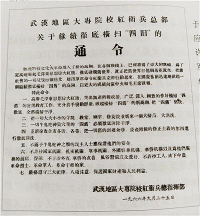 """官方红卫兵的""""破四旧""""-激流网"""