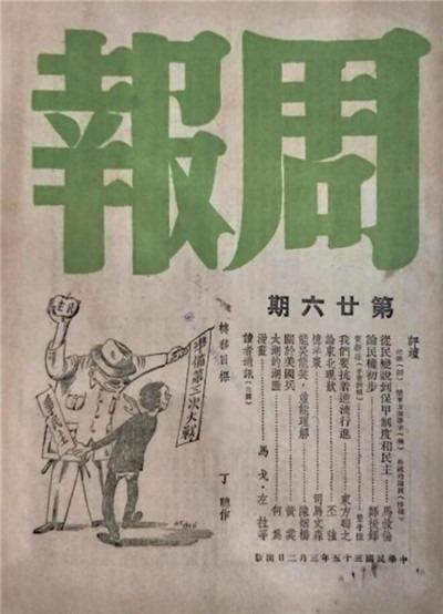 金冲及:抗战胜利初对我影响最大的三种杂志-激流网
