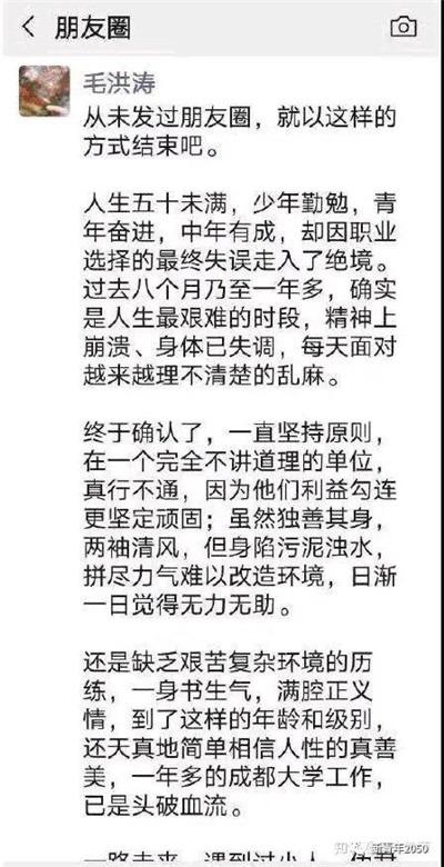 """毛书记""""死谏""""、袁同学跳楼、研究生自缢:我们的大学,到底怎么了?!-激流网"""