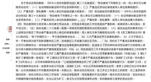 """""""奋斗者协议"""":凸显失衡的职场权力关系和偏倚变味的劳动法实践-激流网"""