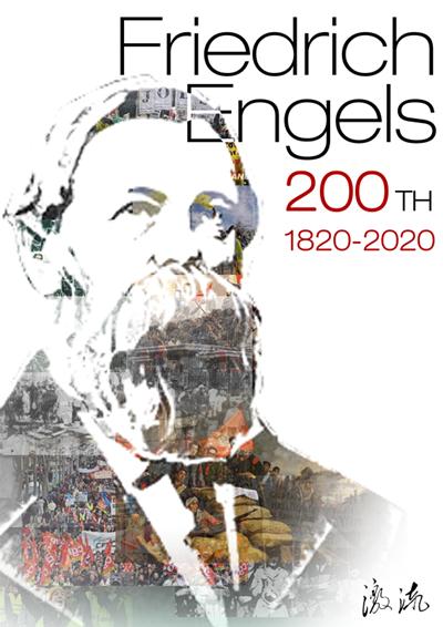 列宁:弗里德里希·恩格斯-激流网